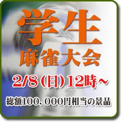 2009/02/08 学生大会