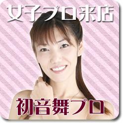 2010/5/30 初音舞プロ来店