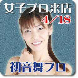 2009/04/18 初音舞プロ来店