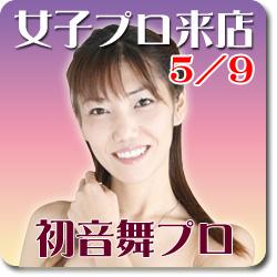 2009/05/09 初音舞プロ来店