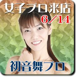 2009/06/14 初音舞プロ来店