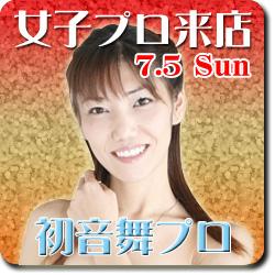 2009/07/05 初音舞プロ来店