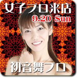 2009/09/20 初音舞プロ来店
