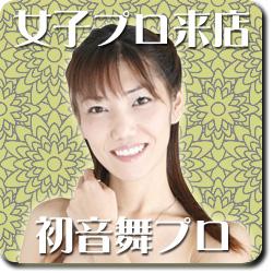2009/10/12 初音舞プロ来店