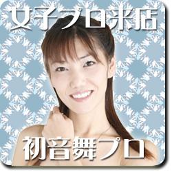 2009/11/01 初音舞プロ来店