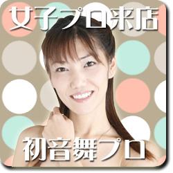 2009/12/27 初音舞プロ来店
