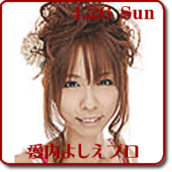 2009/04/26 愛内よしえプロ来店