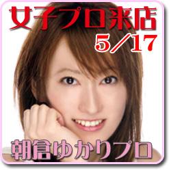 2009/05/17 朝倉ゆかりプロ来店