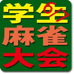 2009/06/07 学生麻雀大会