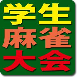 2010/3/07 第4回学生麻雀大会