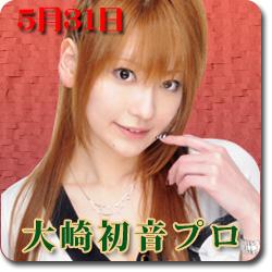 2009/05/31 大崎初音プロ来店