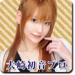 2010/7/04 大崎初音プロ来店