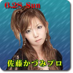 2009/06/28 佐藤かづみプロ来店