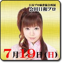 2009/07/19 会田日和プロ来店
