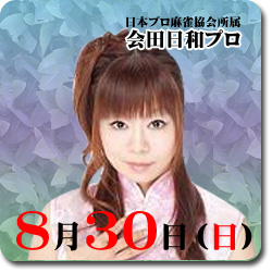 2009/08/30 会田日和プロ来店