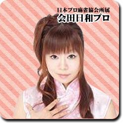 2010/1/17 会田日和プロ来店
