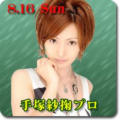 2009/08/16 手塚紗掬プロ来店