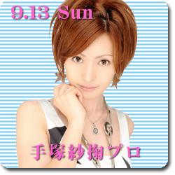 2009/09/13 手塚紗掬プロ来店