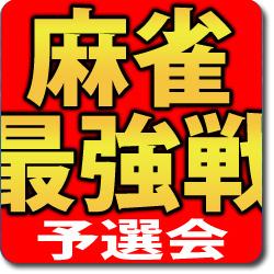 2009/08/02 麻雀最強戦 予選会
