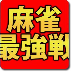 2009/09/06 麻雀最強戦
