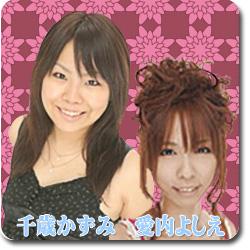 2009/10/04 愛内よしえプロ 千歳かずみプロ 同時来店