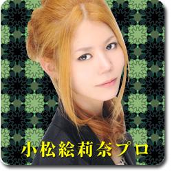 2009/11/08 小松絵莉奈プロ来店