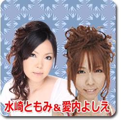 2009/11/12 水崎ともみ&愛内よしえ