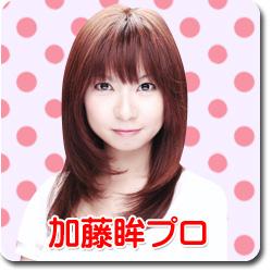 2009/12/06 加藤眸プロ来店