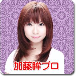 2010/1/11 加藤眸プロ来店
