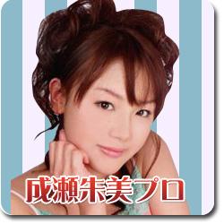 2009/12/20 成瀬朱美プロ来店