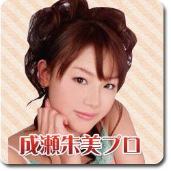 2010/7/25 成瀬朱美プロ来店
