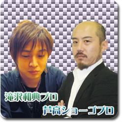 2010/1/24 芦高ショーゴプロ 滝沢和典プロ来店