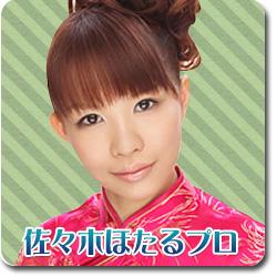 2010/4/18 佐々木ほたるプロ来店