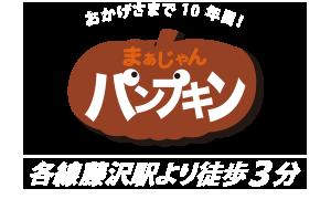 湘南地区で麻雀するなら藤沢駅3分「まぁじゃんパンプキン」各線藤沢駅より徒歩3分
